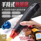 手持式熱風槍110V DIY手工定型 熱...