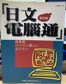 (二手書)日文電腦通(第二版)