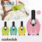 Cooksclub ET-FDM-1301 水果冰淇淋機 卡娜赫拉版 繽紛四色 DIY冰淇淋機 保固一年