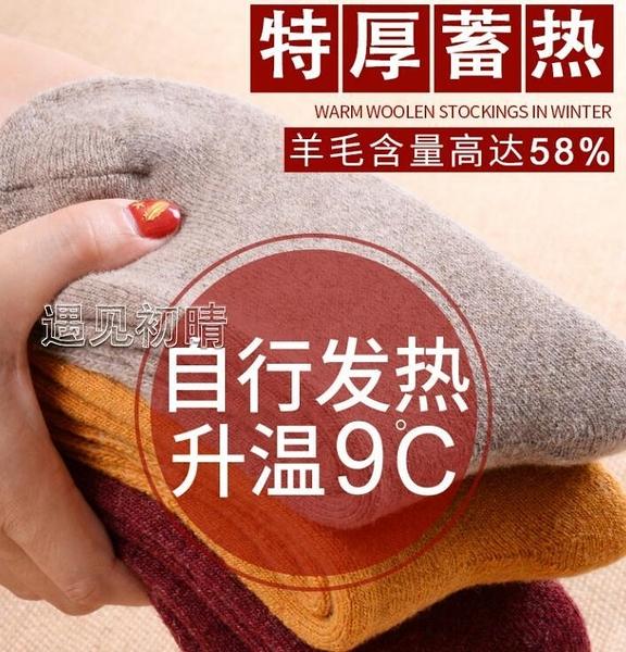 羊毛襪冬加絨超厚抗寒秋冬棉襪保暖冬天女厚襪子冬季加厚羊絨中筒 快速出貨