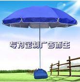 戶外廣告傘定制大傘戶外擺攤雨傘戶外遮陽傘大號廣告太陽傘沙灘傘早秋促銷 igo
