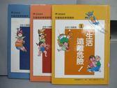 【書寶二手書T2/少年童書_QMZ】生活遠離危險_戶外遠離危險_身心遠離危險_共3本合售