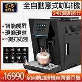 台灣24H現貨110V EB億貝斯特全自動咖啡機 意式咖啡機 磨豆機 奶泡機 家用研磨一體小型商用辦公