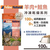 【SofyDOG】K9 Feline Natural 冷凍乾燥貓咪生食餐 99%  羊肉+鮭魚  100G