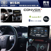 【CONVOX】2009~20年TOYOTA WISH專用10吋螢幕安卓多媒體主機*聲控+藍芽+導航+安卓*8核心2+32