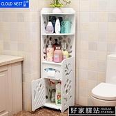 衛生間收納架浴室置物架落地免打孔洗手間儲物廁所夾縫櫃馬桶邊櫃