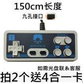 遊戲手把游戲手柄九孔USB接口fc老式游戲機電腦有線小雞模擬器雙人小 晶彩生活