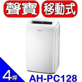 《全省含標準安裝》聲寶【AH-PC128】《移動式》冷氣