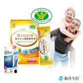 【船井】美力關健膠原粉(健康食品)10天敏捷基礎組