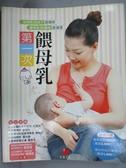 【書寶二手書T4/保健_YDV】第一次餵母乳_黃資裡
