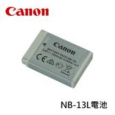 3C LiFe CANON NB-13L 裸裝 電池 NB13L 相機專用 原廠電池 G5X G7XII G9XII SX720HS SX620HS 適用