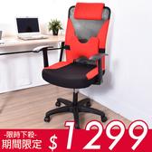 電腦椅 辦公椅 書桌椅 凱堡 Toyz高級透氣T手辦公椅(附H狗骨頭護腰墊)(3色)【A12004】