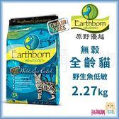 Earthborn原野優越『 無穀貓-野生魚低敏配方 (鮭魚+鯡魚+蔓越莓)』2.27kg【搭嘴購】