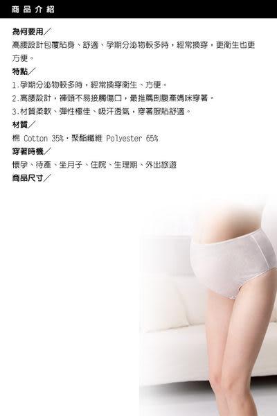 【奇買親子購物網】六甲村 Mammy village 孕期高腰免洗棉褲(5入)