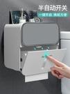衛生間紙巾盒免打孔防水廁所抽紙捲紙置物架壁掛式 【快速出貨】