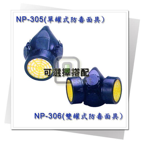 【醫碩科技】藍鷹牌RC-203澳規防毒口罩用有機氣體濾罐_烤漆 噴漆 油漆專用,台製(含稅)