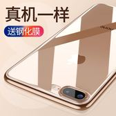 iPhone8手機殼蘋果8plus套8p透明硅膠新款軟殼全包防摔八超薄女7p 麻吉部落