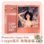 LOMOPIE 『 Polaroid i-type film 彩色款 』玫瑰金 特別版 寶麗來方形底片 I-type型相機適用