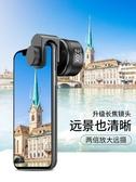 四合一手機鏡頭超廣角通用專業單反華為vivo拍照攝影外置高清攝像 教主雜物間