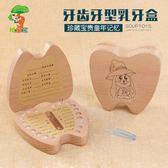 十二生肖主題乳牙盒嬰兒童男女孩寶寶換牙保存盒胎毛收藏紀念盒 年尾牙提前購