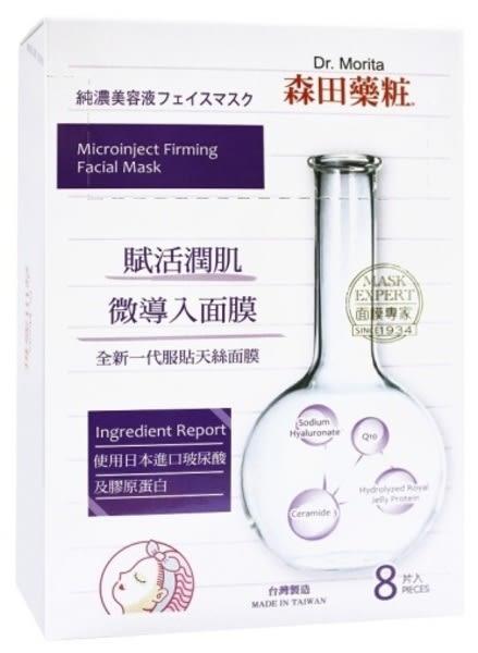 森田藥粧賦活潤肌微導入面膜 8入/盒