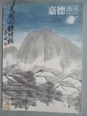 【書寶二手書T4/收藏_PAC】嘉德通訊_2011 第5期_No.79