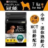 *KING*冠能PROPLAN《小型及迷你熟齡犬7+MCT活齡配方》7kg