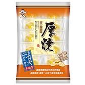 旺旺厚燒可口椒鹽味米果190g【愛買】