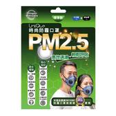 UniQuePM2.5時尚防霾口罩藍黑標準【康是美】