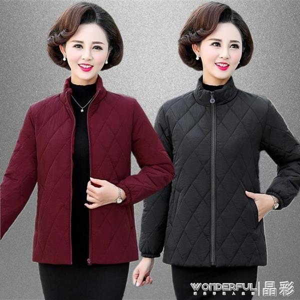 薄外套 中老年女裝秋冬棉衣短款中年人輕薄羽絨棉服大碼媽媽冬裝棉襖外套 晶彩