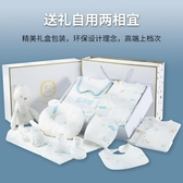 新生兒禮盒套裝純棉衣服