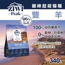 【毛麻吉寵物舖】ZIWI巔峰 超能貓糧 雙羊340克