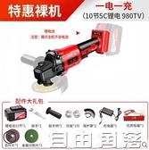 角磨機 大焊充電角磨機鋰電池無刷多功能拋光機手磨機打磨機手砂輪切割機 自由角落