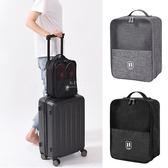 簡約質感鞋子收納升級大空間旅行包 鞋子收納包 旅行收納包 鞋包