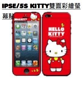 正版授權 APPLE IPHONE5S HELLO KITTY 雙面彩繪貼 HC膜 螢幕保護貼