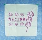 【震撼精品百貨】丸子三兄弟_だんご三兄弟-手帕-大串白