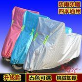 摩托車車罩電動車電瓶車自行車腳踏車防曬防雨罩防塵加厚車套罩機車摩托車罩