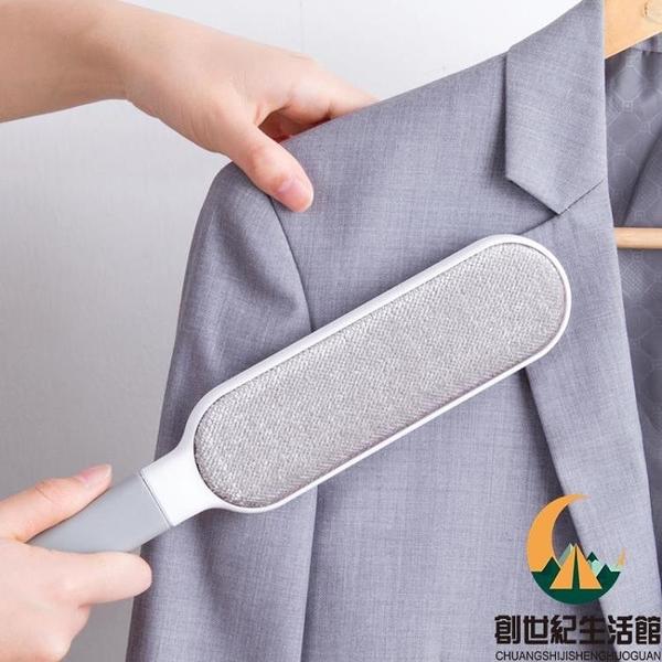 兩個裝 居家衣物粘毛器掃床除塵刷衣服粘毛刷靜電刷子大衣粘毛【創世紀生活館】