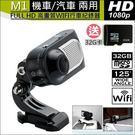 【送32G卡】M1 1080P無線監控機...