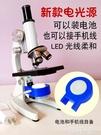顯微鏡 專業顯微鏡小學兒童科學中學生生物光學便攜2000倍顯微鏡實驗套裝 韓菲兒
