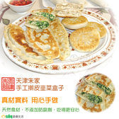 【Osun】天津朱家手工擀皮韭菜盒-6包(60個)