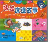 書立得-愛分享有聲系列18:娃娃床邊故事(CD)(B02118)