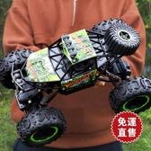 遙控車四驅攀爬高速大腳充電動兒童男孩玩具汽車賽車超大 YXS小宅妮