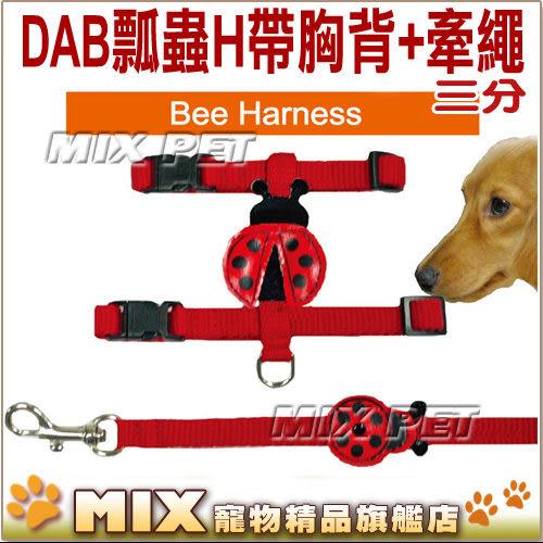 ◆MIX米克斯◆DAB 【636I 瓢蟲三分H帶胸背+牽繩組】3公斤以下犬適用