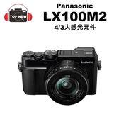 限量贈64G記憶卡 Panasonic LX100m2 數位類單眼 【上新】 4/3系統類單眼相機大光圈公司貨非 LX100 一代