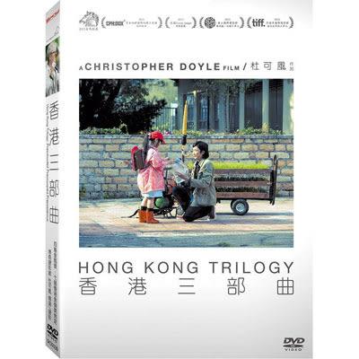 香港三部曲DVD