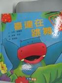 【書寶二手書T7/少年童書_DJA】喜達在跳舞_卡瑪.威爾森
