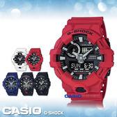 CASIO 卡西歐 手錶專賣店 GA-700-4A 時尚雙顯 G-SHOCK 男錶 橡膠錶帶 礦物玻璃鏡面