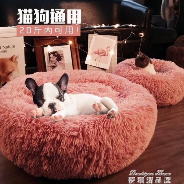 深度睡眠狗窩貓窩貓咪窩小中型犬冬天冬季保暖泰迪寵物用品YYP 麥琪精品屋