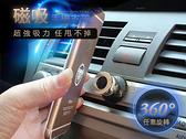 汽車磁吸手機架 360度旋轉 磁性磁力手機支架 磁吸車用手機架 車載支架【Q343】《約翰家庭百貨